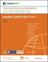 (CAPs) for use with Community and Long-Term Care Assessment Instruments, Korean